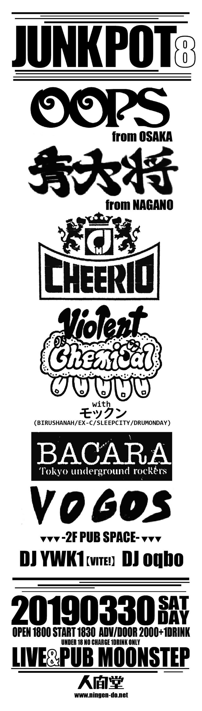 2019年3月30日 (土) at 東京・中野・LIVE&PUB MOONSTEP フライヤー画像